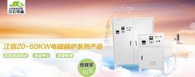 四川电磁加热器厂家