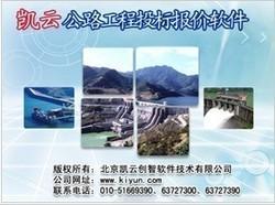 凯云公路工程投标报价软件