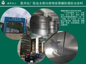 电厂除盐水箱内壁喷涂聚脲防水防腐涂料