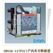 VS1-12(ZN63A)户内真空断路器