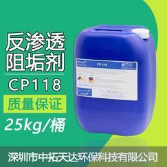 广东供应:欧美化学CP118阻垢剂 中拓环保科技