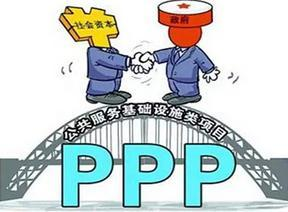 PPP项目的简单概述