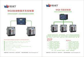 框架式双电源控制器