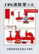 UL/FM认证消防泵