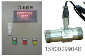 广东广州定量加水控制系统,定量加水流量计