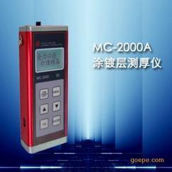 MC-2000A涂层测厚仪 镀层测厚仪 涂镀层测厚仪