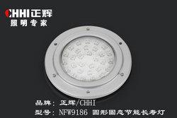 圆形固态节能长寿灯NFW9186