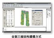 理正多高层结构分析设计软件(QSAP)