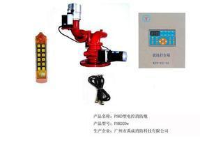 PSKD20W型小电控消防水炮
