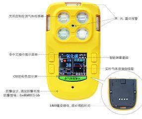 北京厂家直销国产彩屏便携式多气体检测仪报警仪TN-4A有防爆证