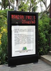 深圳生活小区温湿度噪音粉尘空气质量监测系统