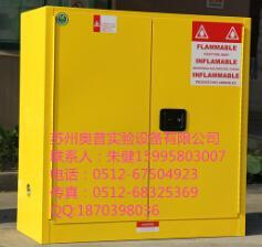 沈阳易燃物品储存柜、化学品安全柜、化学品防爆柜,现货供应
