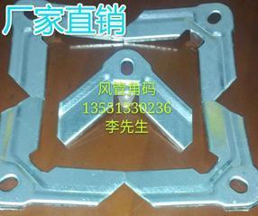 重庆风管角码 专业生产 质优价廉