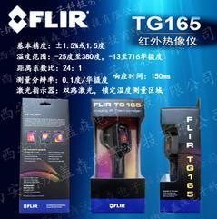 红外热像仪FLIR  TG165