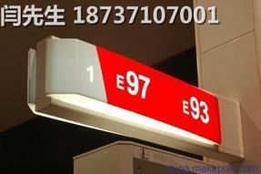 河南东一专业订做加油站油品灯箱欢迎来电!