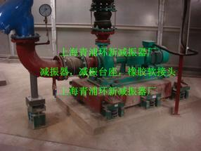 水泵减振器,水泵减震器