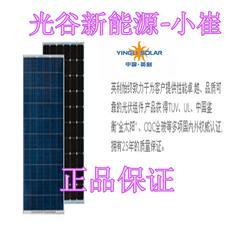 英利270W光伏电站太阳能电池组件