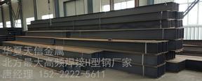 高频焊接h型钢销售电话天津