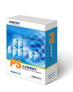浪潮PS企业管理软件 ERP 浪潮软件 管理软件