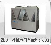 河南郑州恒温泳池节能空气源热泵热水机