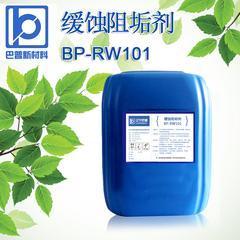 BP-RW101缓蚀阻垢剂