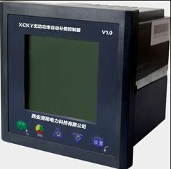 XCKY无功功率自动补偿控制器
