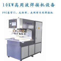 陕西PVC夹网布高频热合机
