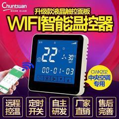 中央空调温控器云温控器CWK202