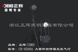 CH-8500A大面积抢修强光氙气灯
