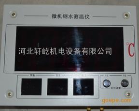 手持式测温仪 钢水测温