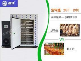邯郸小型腊鸭烘干机厂家,温伴KHG-02腊肉烘干机