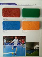 多色优质橡胶地板