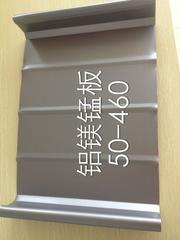 0.9mm厚铝镁锰屋面板YX50-460