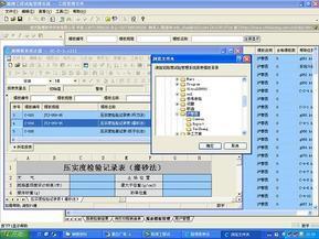 路博工程试验管理系统4.0