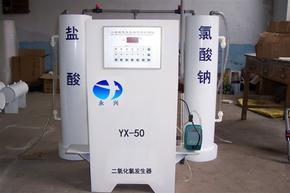 YX-二氧化氯发生器陕西最好用的价格最低地的