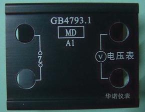 仪器 仪表外壳北京华诺激光打标激光喷码