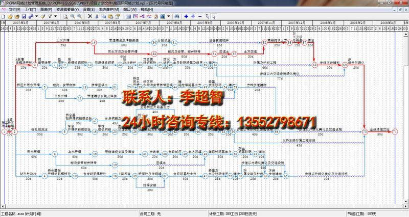 pkpm网络计划软件按照《工程网络计划技术规程》进行