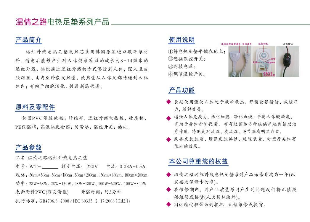 供应韩国远红外线采暖电热膜足热垫