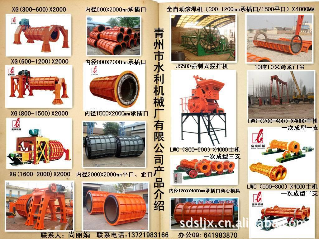悬辊式水泥制管机 水泥管设备 水泥制品机械 水泥涵管机械