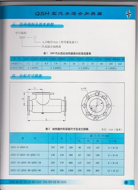 QSH-20暖通热水汽水混合器