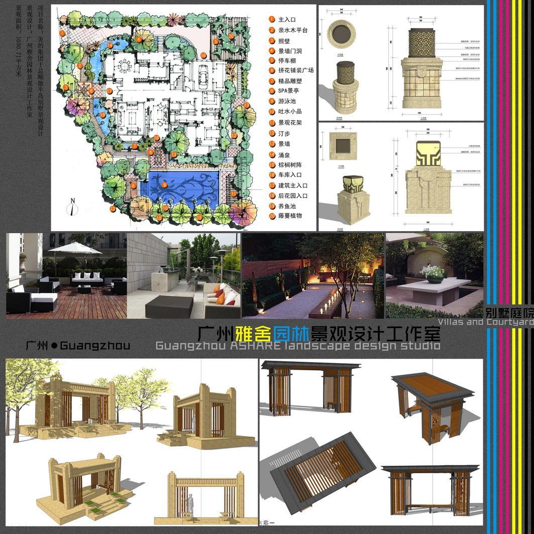 设计工作室 企业名片 广州雅舍园林景观设计工作室       供应别墅