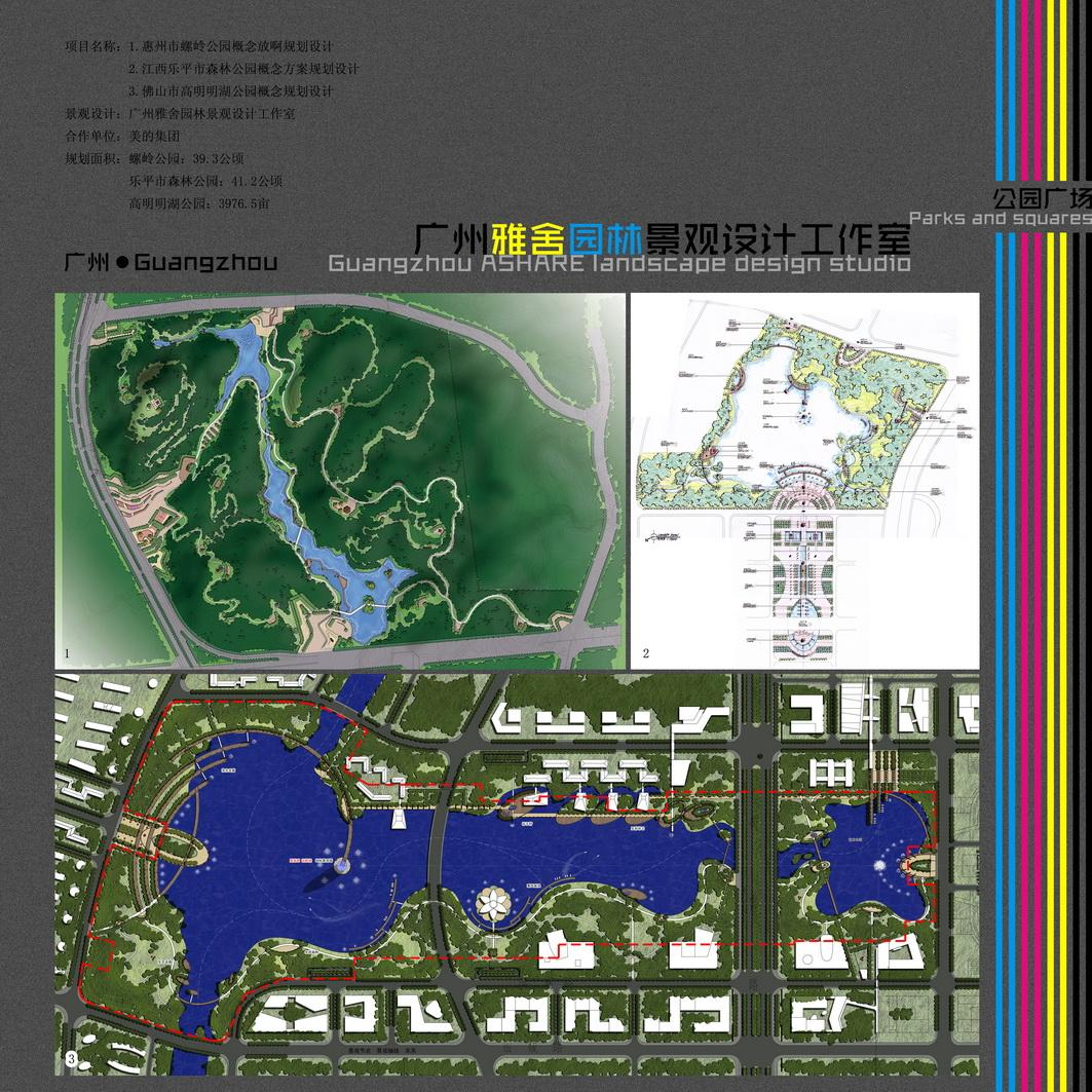 供应公园广场景观设计