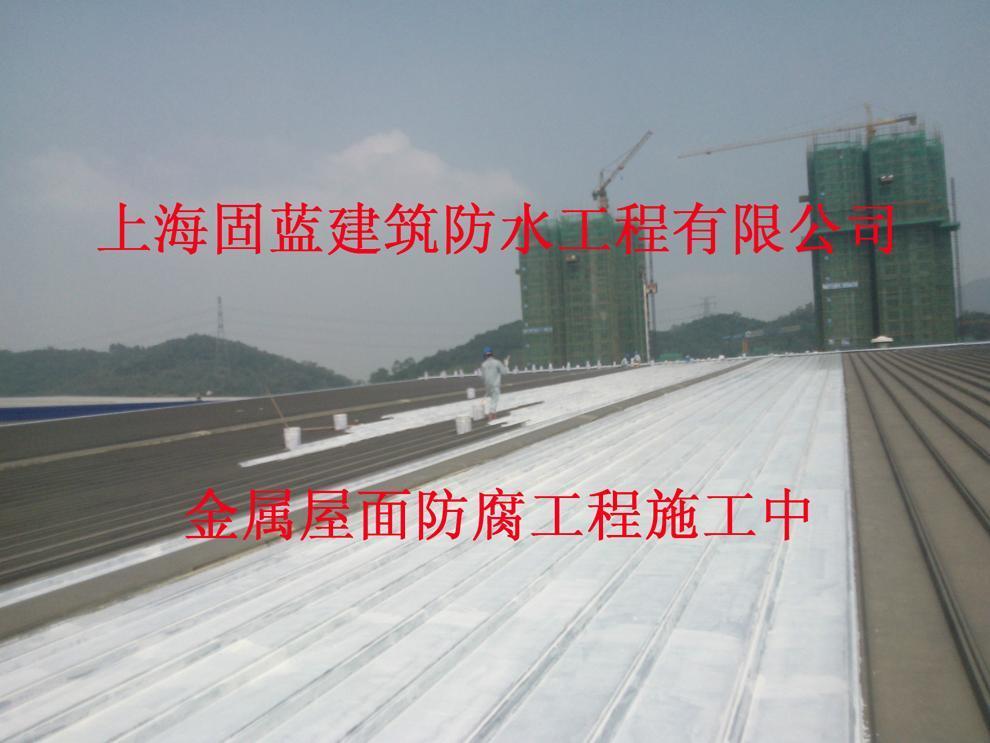 企业名片   上海固蓝建筑防水工程 的防 水材料存在一些微孔、