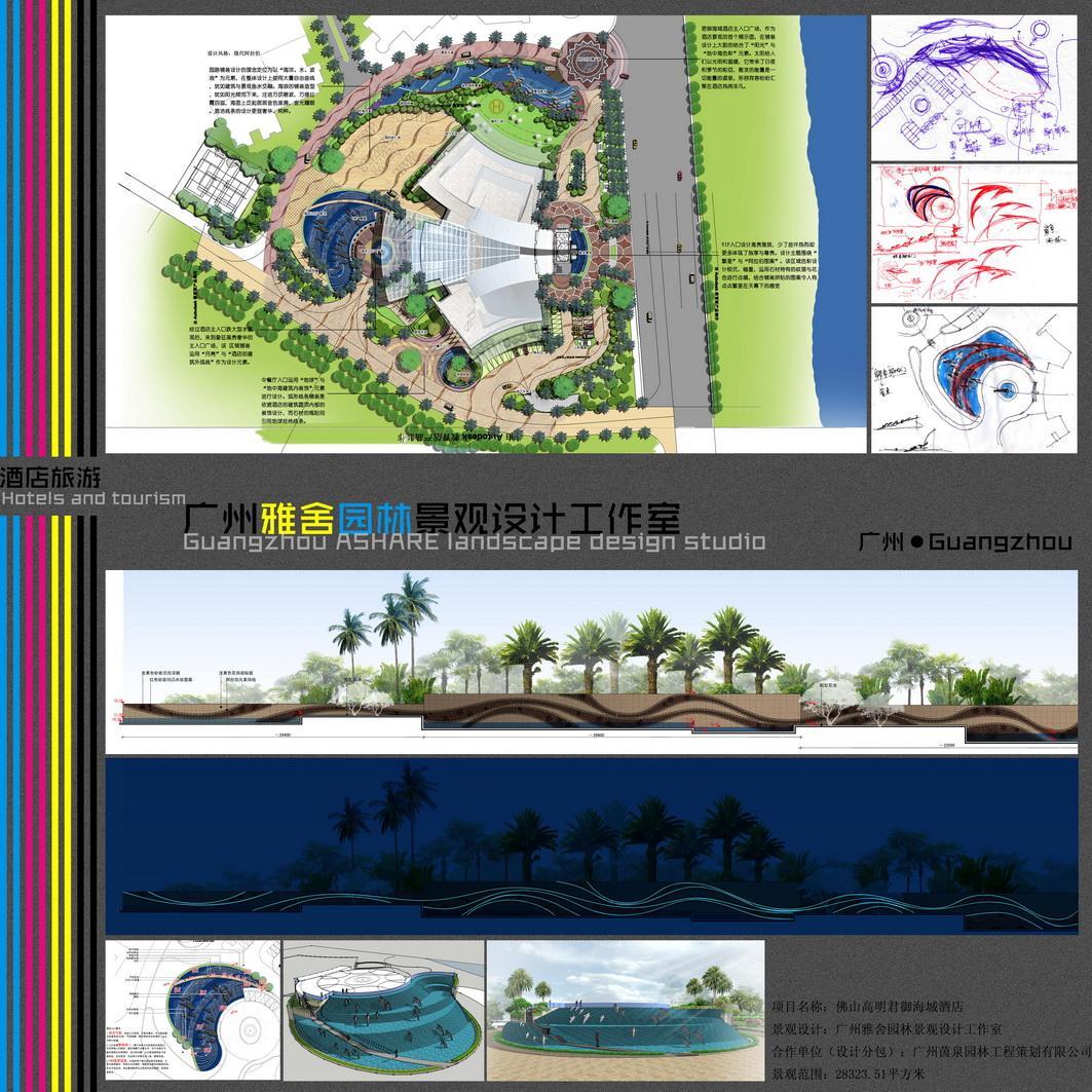 广州雅舍园林景观设计工作室 企业名片 广州雅舍园林景观设计工作室