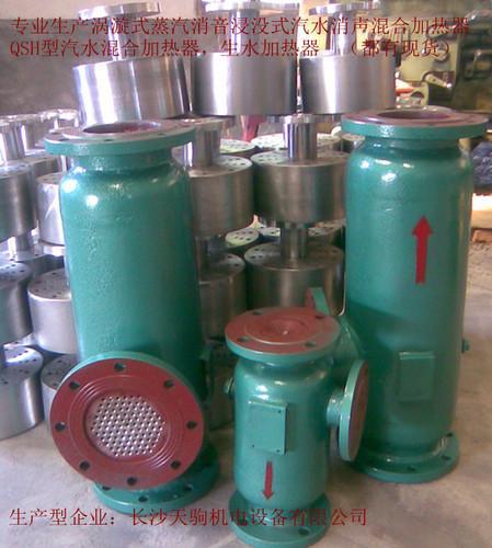 QSH水-水、汽水混合加热器