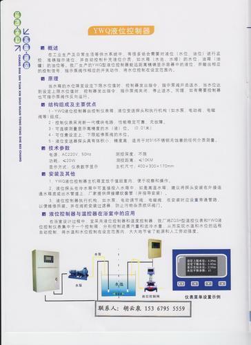 消防水箱水位报警控制装置