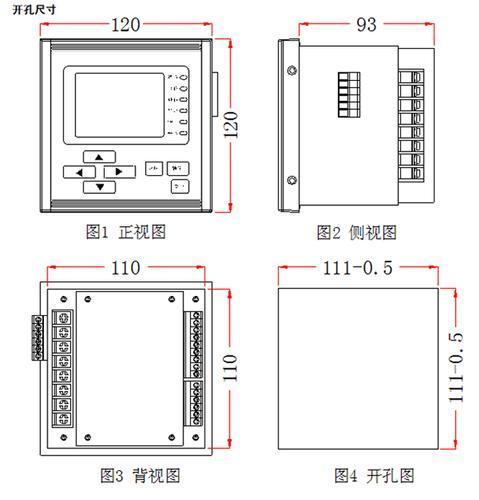 NR-600H微机保护装置