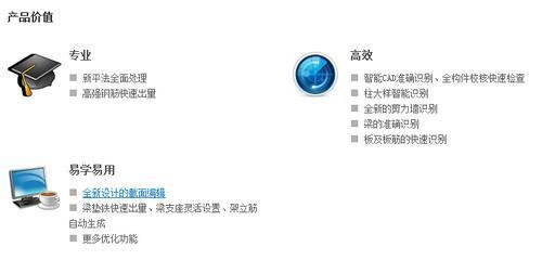 广联达钢筋算量软件ggj2013