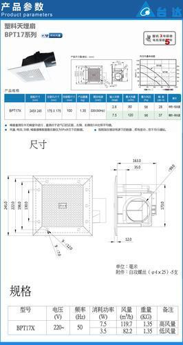 台达换气扇排气扇天花管道扇集成吊顶排风扇吸顶天花扇 静音节能 BPT17X