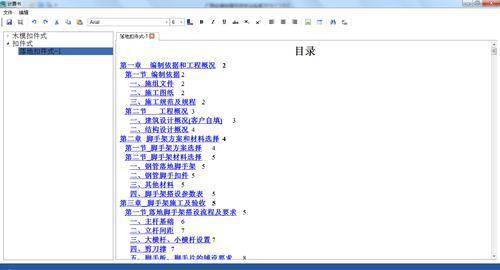 广联达模板脚手架安全计算软件